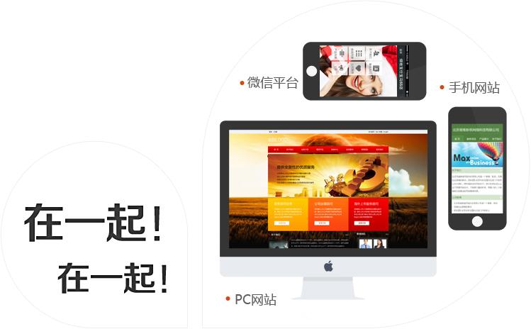 微信平台,手机网站,电脑网站在一起